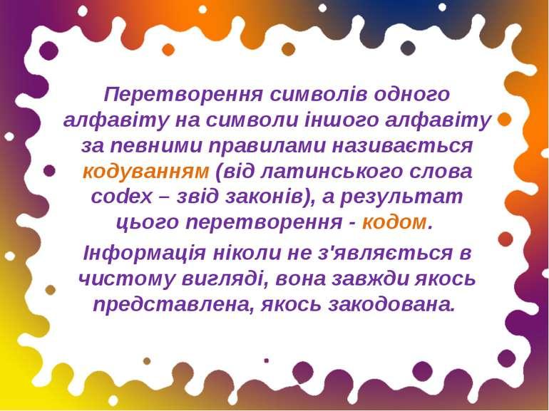 Перетворення символів одного алфавіту на символи іншого алфавіту за певними п...