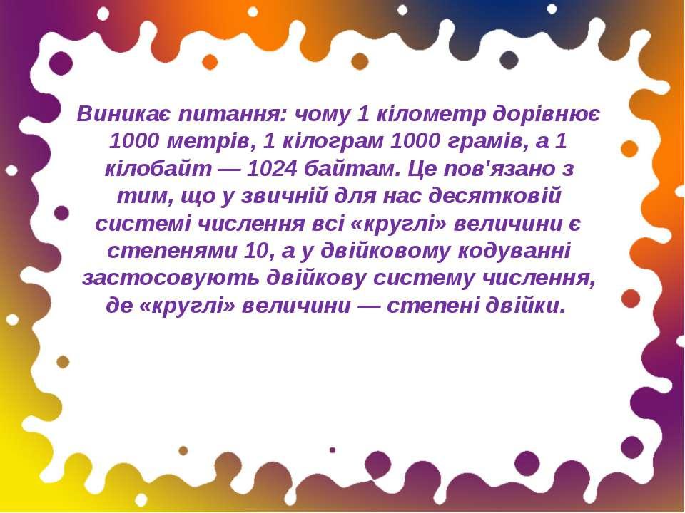 Виникає питання: чому 1 кілометр дорівнює 1000 метрів, 1 кілограм 1000 грамів...