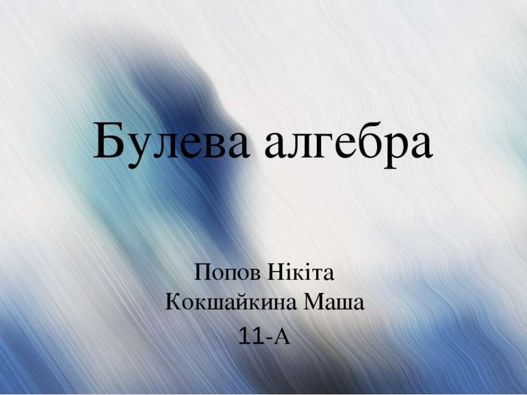 Булева алгебра Попов Нікіта Кокшайкина Маша 11-А