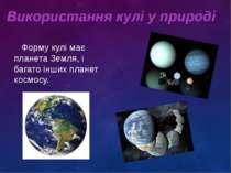 Використання кулі у природі Форму кулі має планета Земля, і багато інших план...