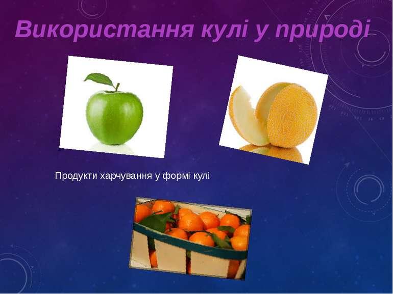 Використання кулі у природі Продукти харчування у формі кулі