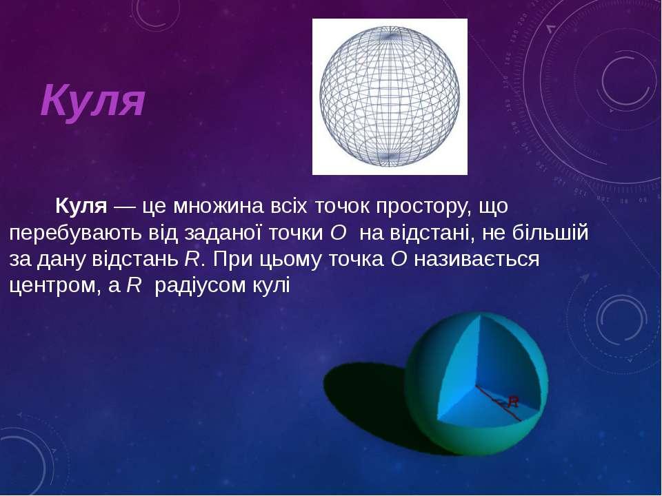 Куля Куля— цемножинавсіх точок простору, що перебувають від заданої точки...