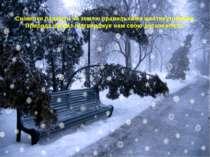 Сніжинки падають на землю правильними шестикутниками. Природа ще раз підтверд...