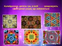 Калейдоскоп, дитяча гра, в якій зачаровують симетричні узори, що змінюються