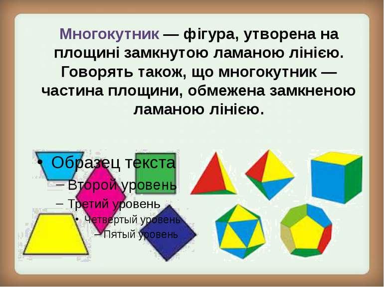 Многокутник— фігура, утворена на площині замкнутою ламаною лінією. Говорять ...