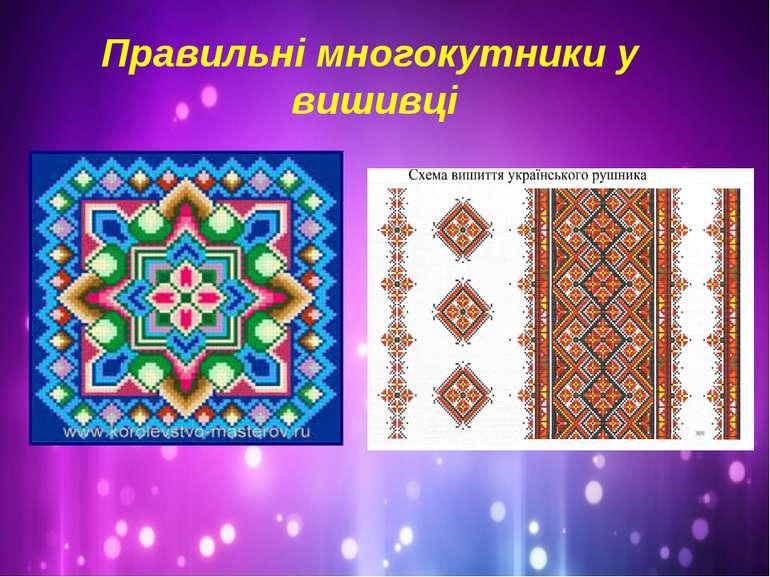 Правильні многокутники у вишивці