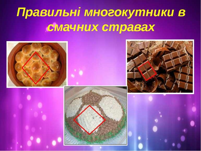 Правильні многокутники в смачних стравах