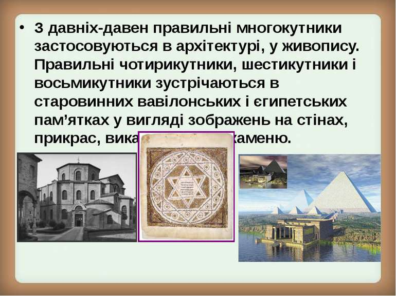 З давніх-давен правильні многокутники застосовуються в архітектурі, у живопис...
