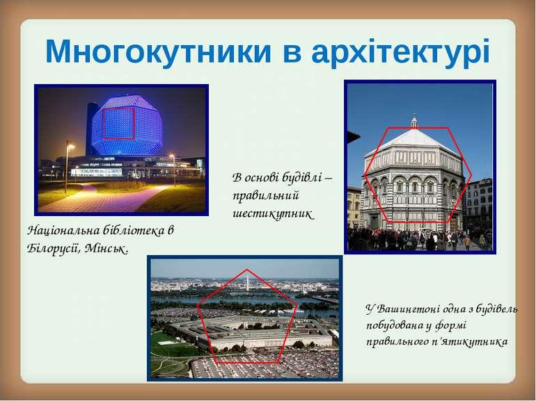 Многокутники в архітектурі Національна бібліотека в Білорусії, Мінськ. В осно...
