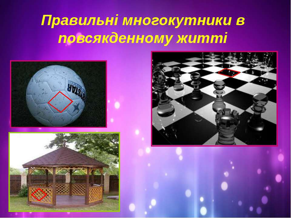 Правильні многокутники в повсякденному житті