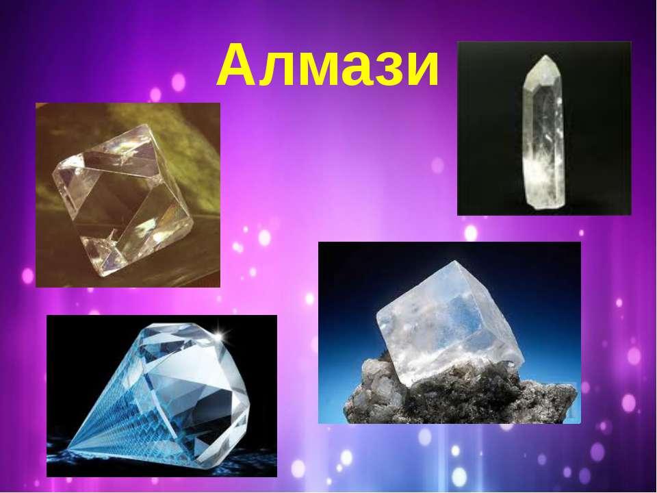 Алмази