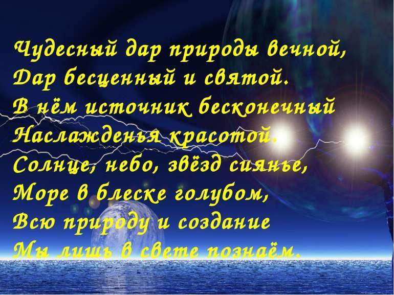 Чудесный дар природы вечной, Дар бесценный и святой. В нём источник бесконечн...