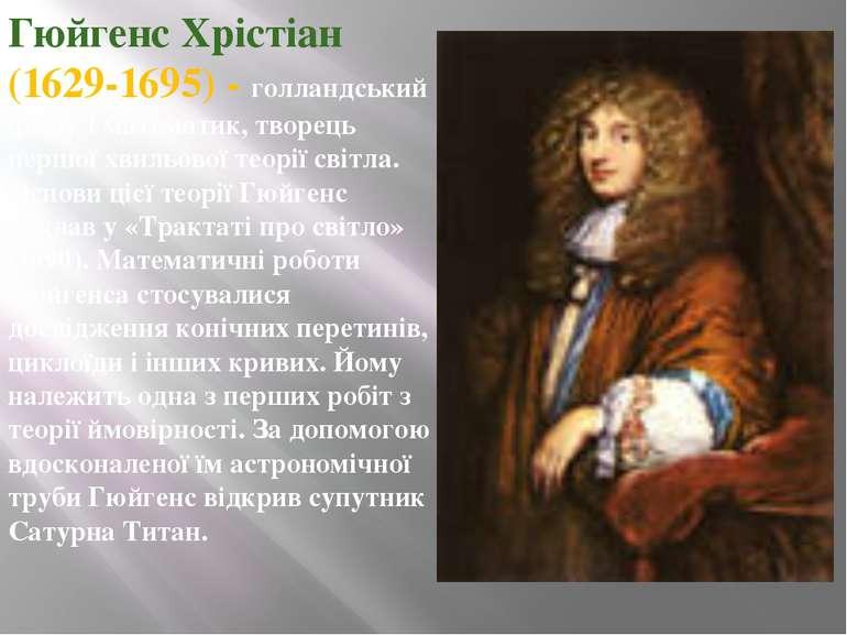 Гюйгенс Хрістіан (1629-1695) - голландський фізик і математик, творець першої...