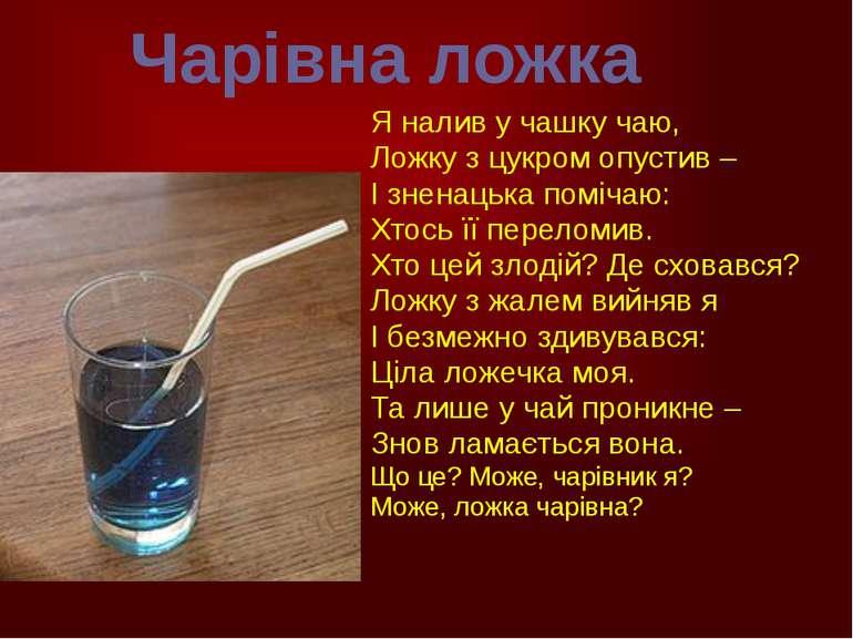 Чарівна ложка Я налив у чашку чаю, Ложку з цукром опустив – І зненацька поміч...