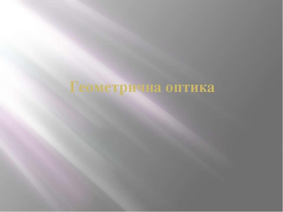 Геометрична оптика