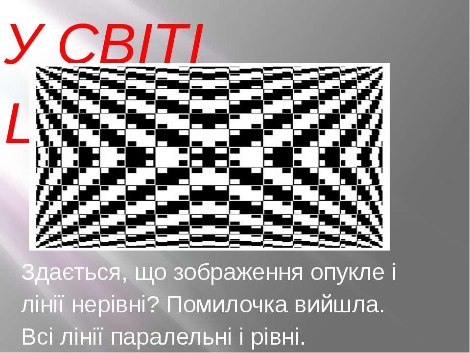 У СВІТІ ЦІКАВОГО Здається, що зображення опукле і лінії нерівні? Помилочка ви...