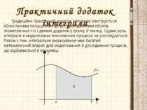 Традиційно практичний додаток інтеграла ілюструється обчисленням площ різних ...