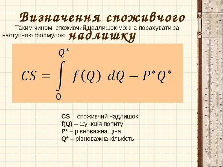 Таким чином, споживчий надлишок можна порахувати за наступною формулою Визнач...