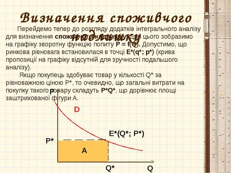 Перейдемо тепер до розгляду додатків інтегрального аналізу для визначення спо...