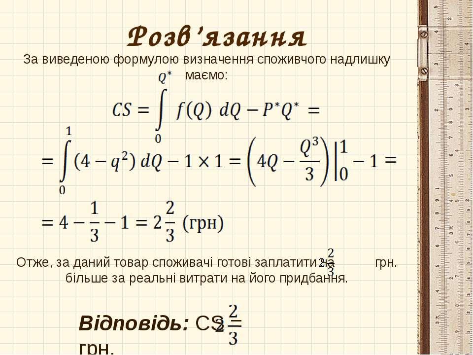 За виведеною формулою визначення споживчого надлишку маємо: Розв'язання Отже,...