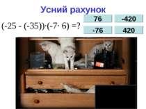 Усний рахунок (-25 - (-35))∙(-7∙ 6) =? 76 -76 -420 420