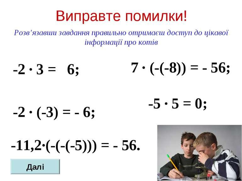 Виправте помилки! -2 ∙ 3 = 6; -2 ∙ (-3) = - 6; Розв'язавши завдання правильно...