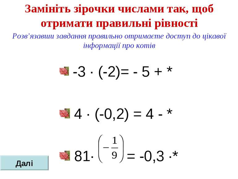 Замініть зірочки числами так, щоб отримати правильні рівності -3 ∙ (-2)= - 5 ...