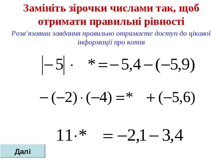 Замініть зірочки числами так, щоб отримати правильні рівності Розв'язавши зав...