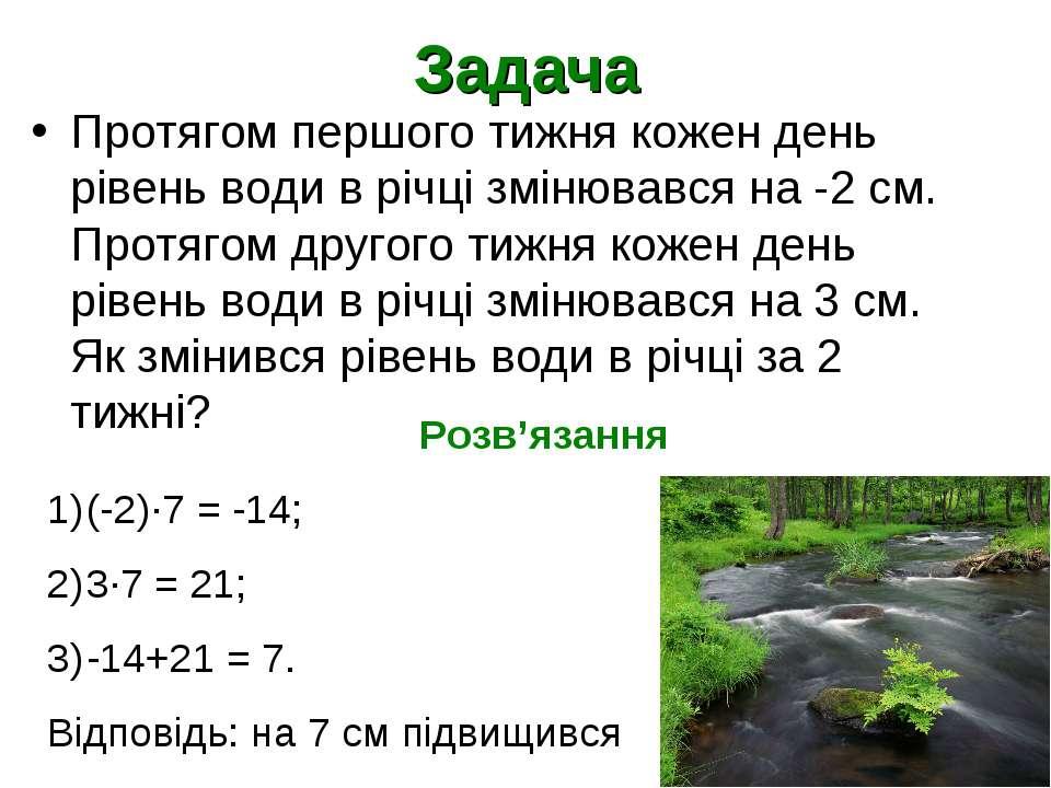 Задача Протягом першого тижня кожен день рівень води в річці змінювався на -2...