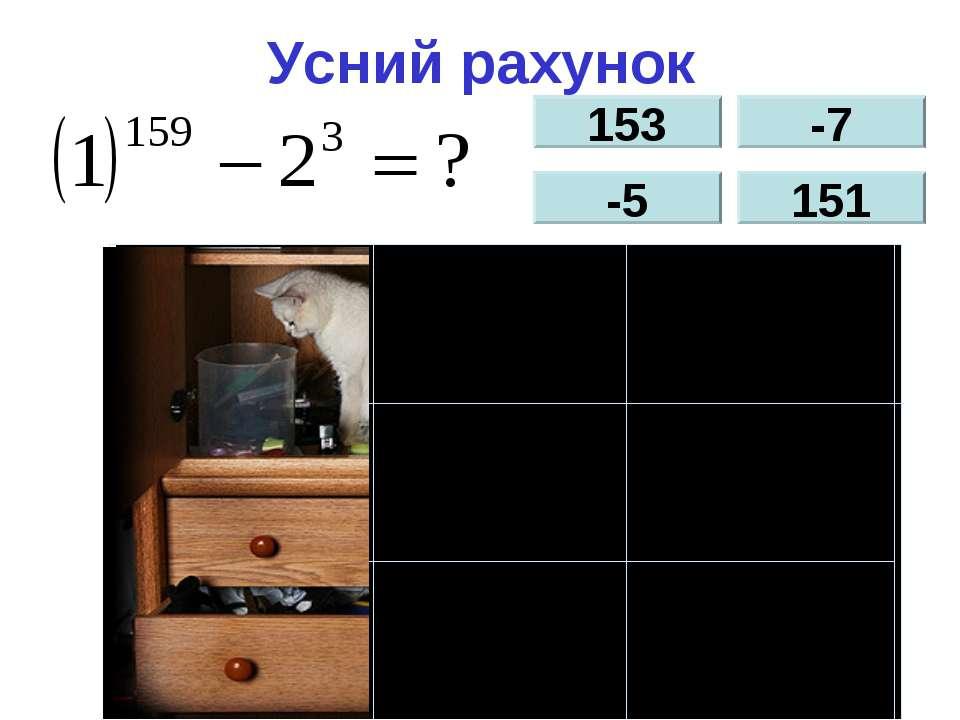 Усний рахунок 153 -5 -7 151