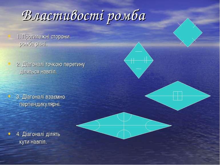 Властивості ромба 1. Протилежні сторони ромба рівні. 2. Діагоналі точкою пере...