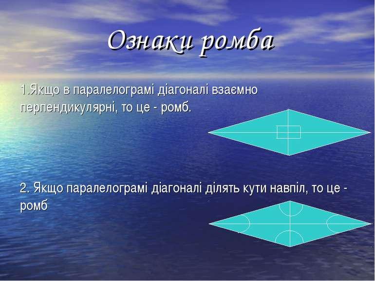 Ознаки ромба 1.Якщо в паралелограмі діагоналі взаємно перпендикулярні, то це ...