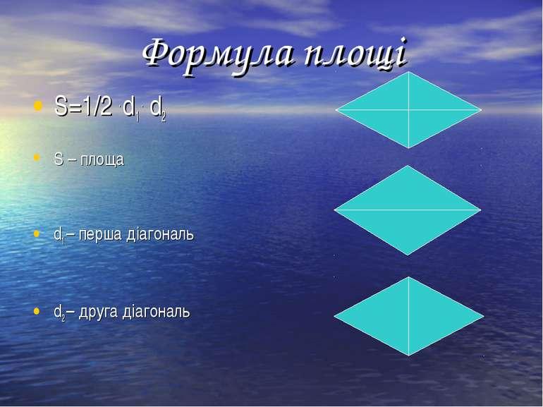 Формула площі S=1/2 . d1 . d2 S – площа d1 – перша діагональ d2 – друга діаго...
