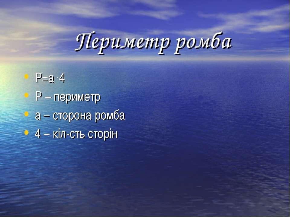 Периметр ромба P=a . 4 P – периметр a – сторона ромба 4 – кіл-сть сторін