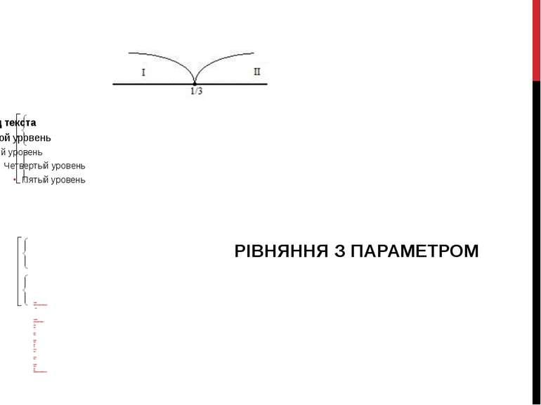 1.4 |х-а|=3х-1 Прирівнюємо під модульний вираз до нуля: х≥1/3 а - параметр Ро...