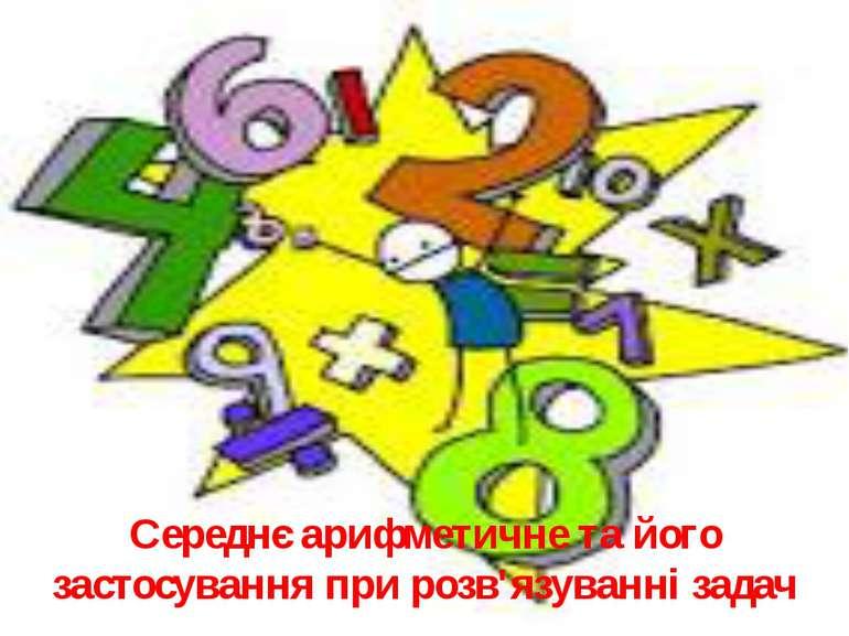 Середнє арифметичне та його застосування при розв'язуванні задач