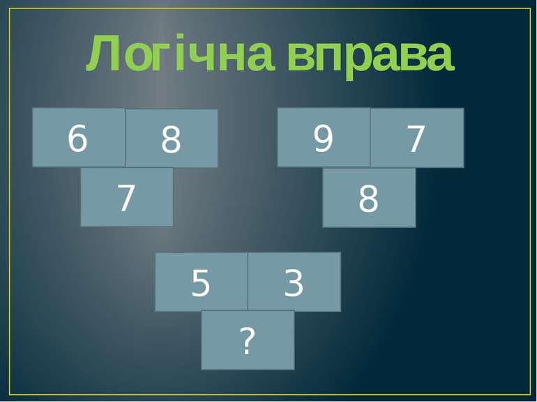 Логічна вправа 8 7 7 9 8 5 3 ? 6