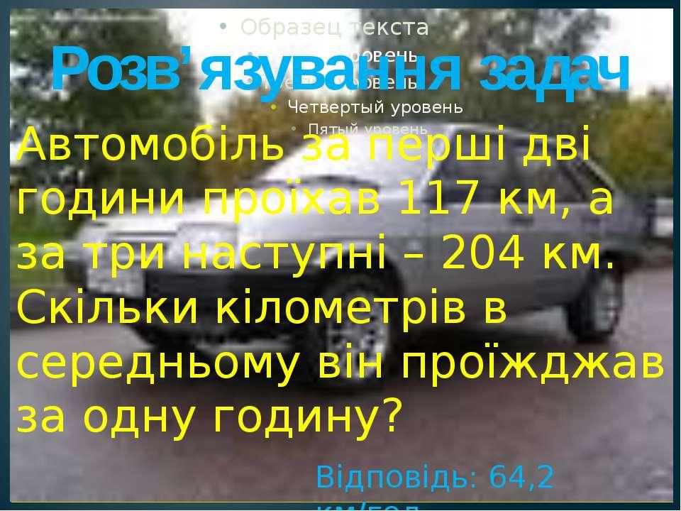 Розв'язування задач Автомобіль за перші дві години проїхав 117 км, а за три н...
