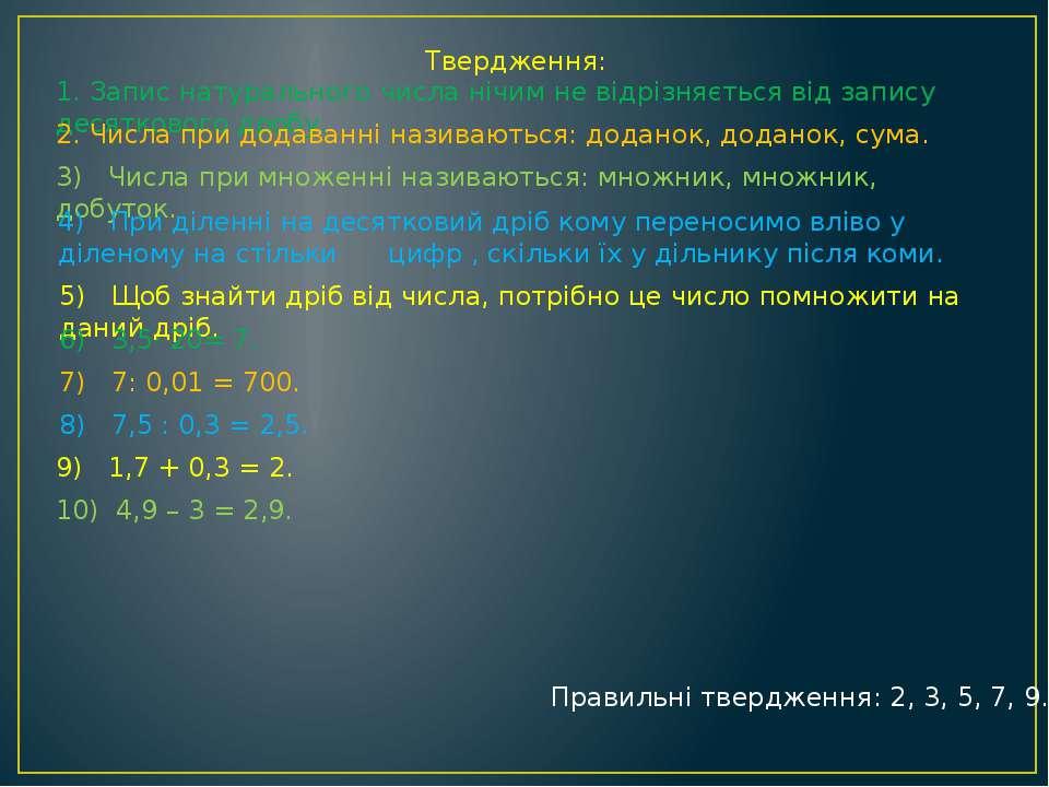 Правильні твердження: 2, 3, 5, 7, 9. Твердження: 1. Запис натурального числа ...