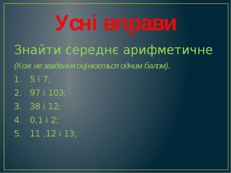 Усні вправи Знайти середнє арифметичне (Кожне завдання оцінюється одним балом...