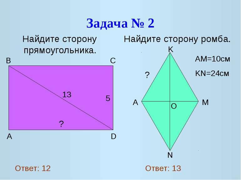 Задача № 2 Найдите сторону прямоугольника. Найдите сторону ромба. 13 5 ? A D ...
