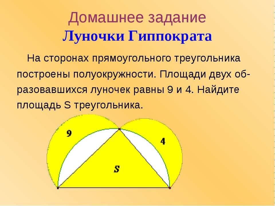 Домашнее задание Луночки Гиппократа На сторонах прямоугольного треугольника п...