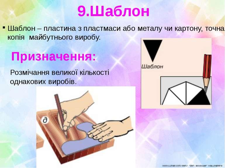9.Шаблон Шаблон – пластина з пластмаси або металу чи картону, точна копія май...