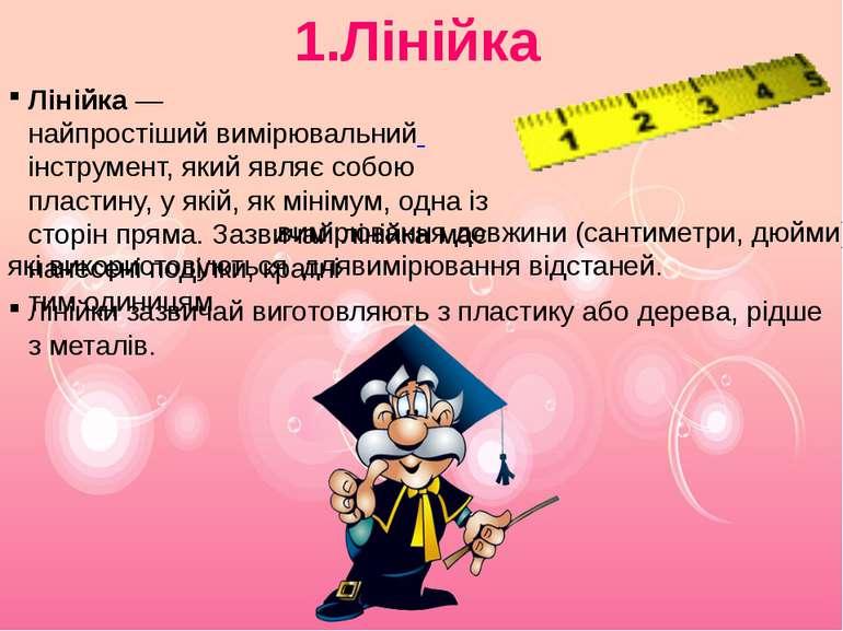 1.Лінійка Лінійка— найпростішийвимірювальний інструмент, який являє собою п...