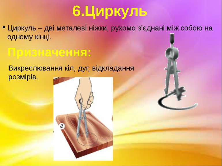 6.Циркуль Циркуль – дві металеві ніжки, рухомо з'єднані між собою на одному к...