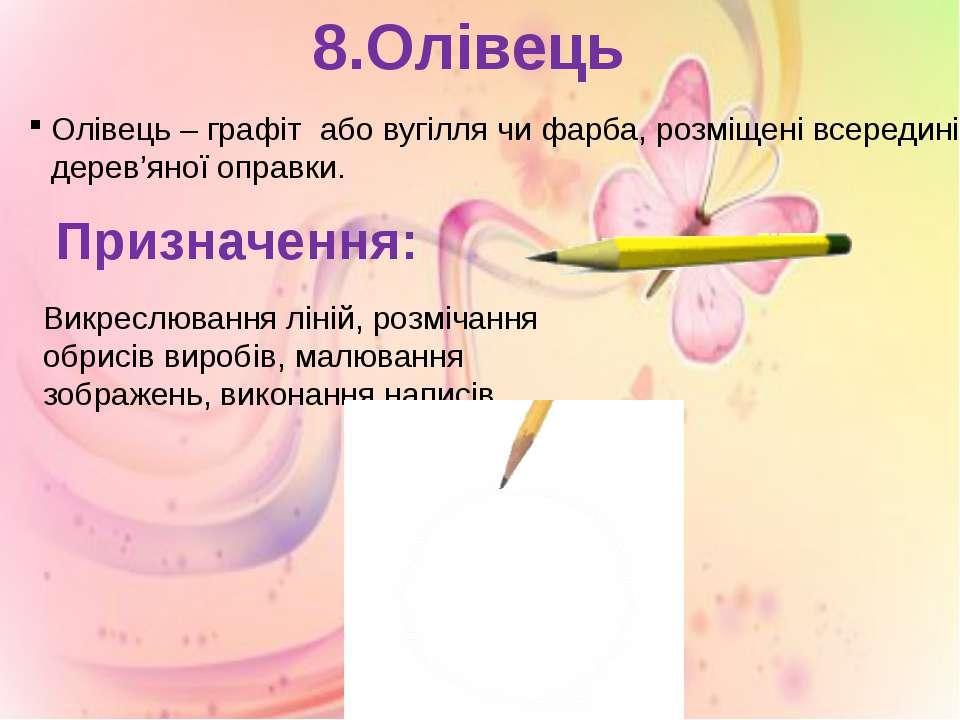 8.Олівець Олівець – графіт або вугілля чи фарба, розміщені всередині дерев'ян...