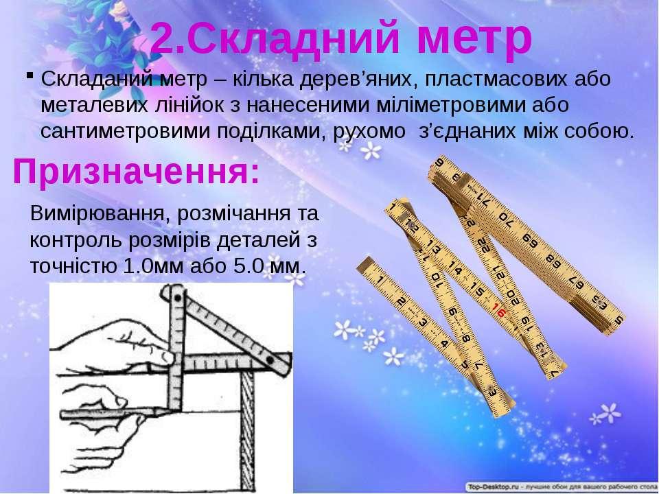 2.Складний метр Складаний метр – кілька дерев'яних, пластмасових або металеви...