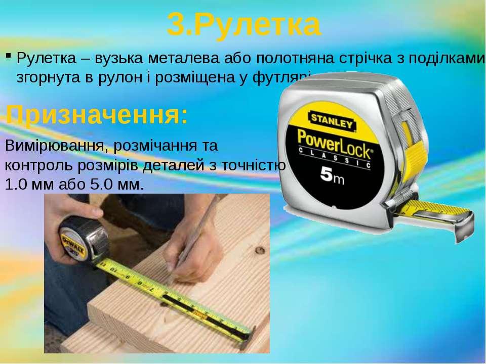 3.Рулетка Рулетка – вузька металева або полотняна стрічка з поділками, згорну...