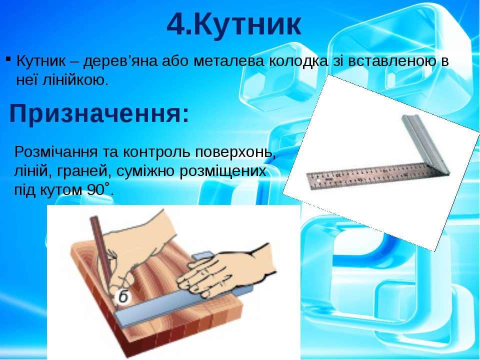4.Кутник Кутник – дерев'яна або металева колодка зі вставленою в неї лінійкою...