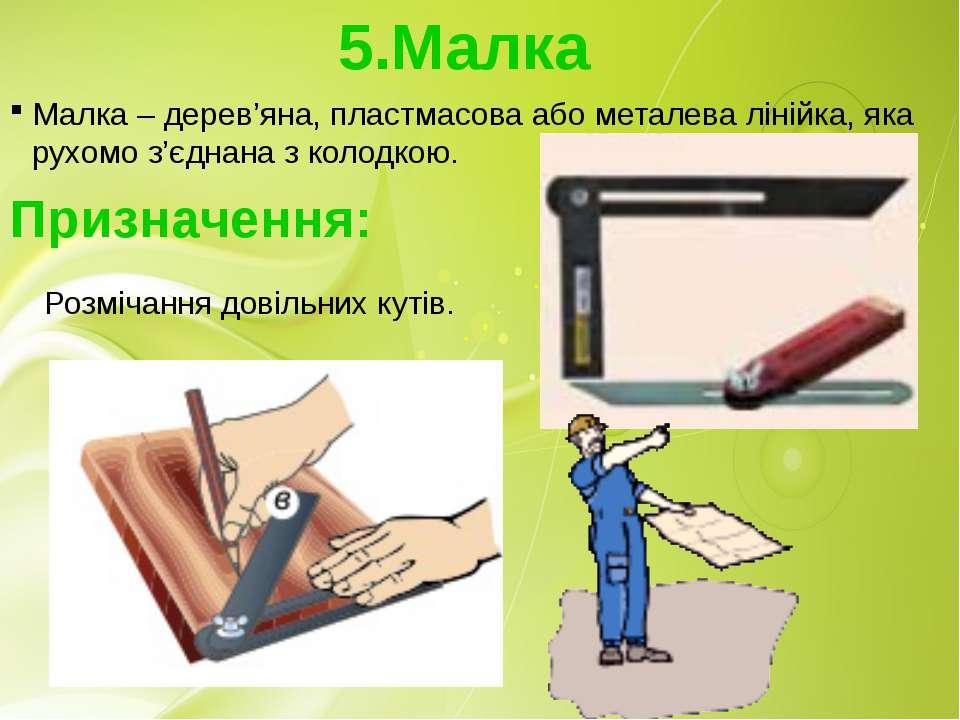 5.Малка Малка – дерев'яна, пластмасова або металева лінійка, яка рухомо з'єдн...